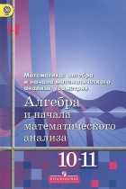 ГДЗ по Алгебре 10-11 класс Алимов, Колягин, Ткачева 2015