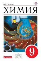 ГДЗ по Химии 9 класс Габриелян 2014