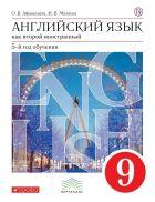 ГДЗ по Английскому языку 9 класс Новый курс Афанасьева, Михеева 5-ый год обучения 2015