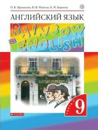 ГДЗ по Английскому языку 9 класс Rainbow Афанасьева, Михеева Части 1 и 2 2015