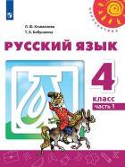 ГДЗ по Русскому языку 4 класс Климанова, Бабушкина Части 1 и 2 2020