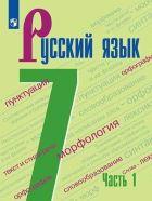 ГДЗ по Русскому языку 7 класс Баранов, Ладыженская Части 1 и 2 2020