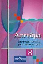 ГДЗ по Алгебре 8 класс Колягин, Ткачева, Федорова 2013