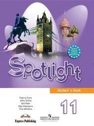 ГДЗ по Английскому языку для 11 класса Эванс, Дули, Афанасьева Spotlight