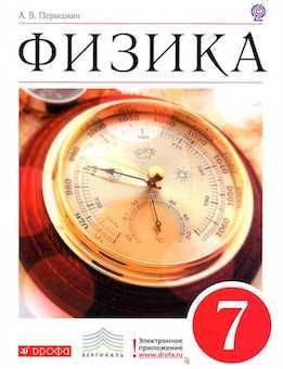 ГДЗ по Физике 7 класс Перышкин 2020