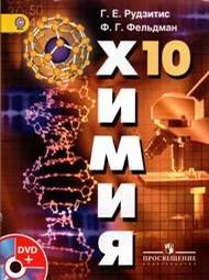 ГДЗ по Химии 10 класс Рудзитис 2020