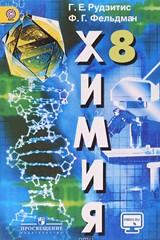 ГДЗ по Химии 8 класс Рудзитис 2020