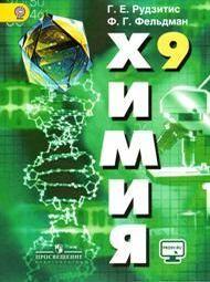 ГДЗ по Химии 9 класс Рудзитис 2020
