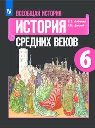 ГДЗ по Истории 6 класс Агибалов, Донской ФГОС 2018