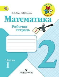 ГДЗ по математике рабочая тетрадь за 2 класс Моро, Волкова Часть 1, 2 Школа России 2015