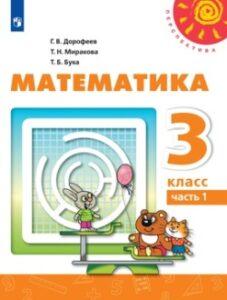 ГДЗ по Математике 3 класс Дорофеев, Мираков Части 1 и 2 2020
