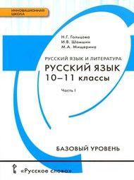 ГДЗ по Русскому языку 10-11 класс Гольцова, Шамшин 2019 Части 1 и 2